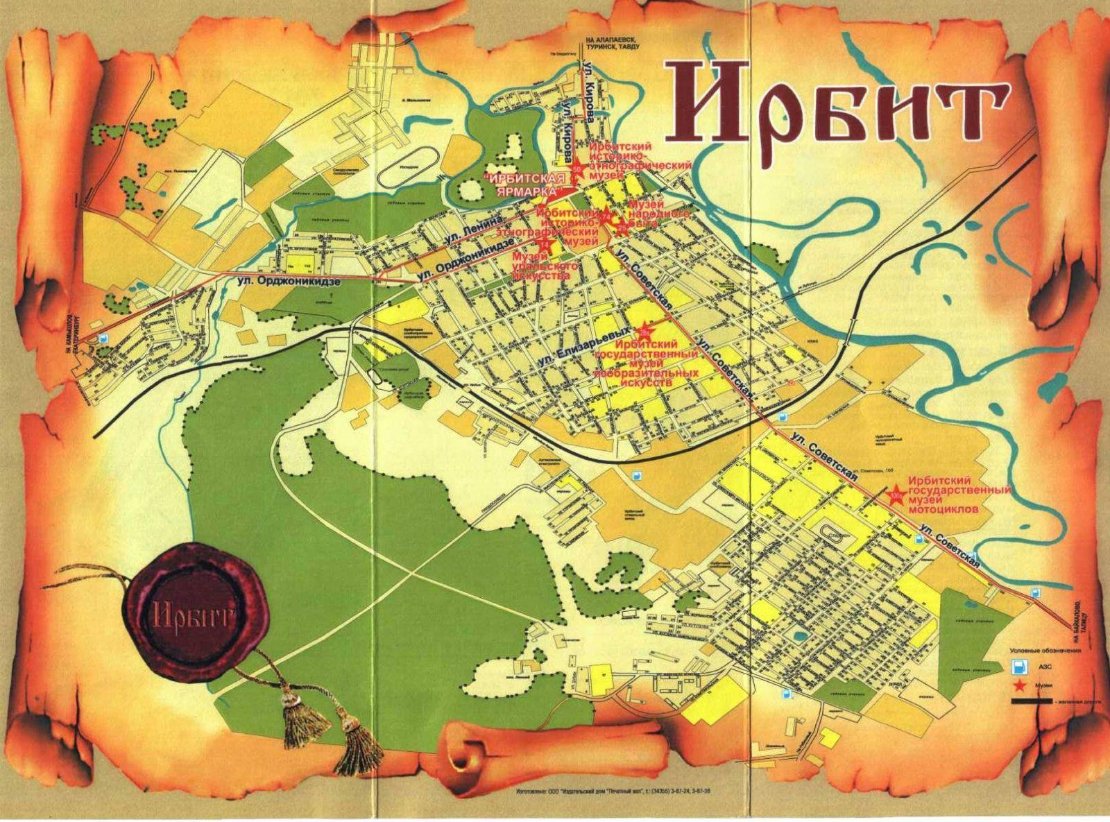 карта ирбита с фото